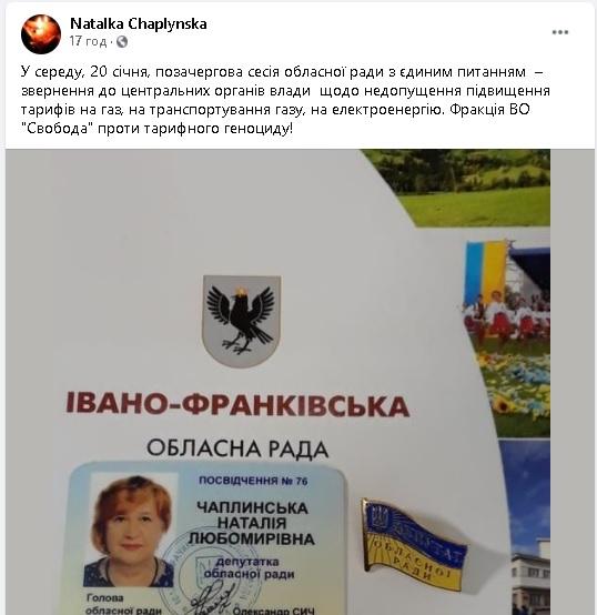 Івано-Франківська облрада збереться на сесію заради одного звернення