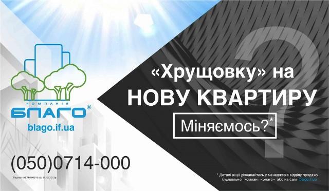 Програма обміну «Хрущовка на нову квартиру» в Івано-Франківську