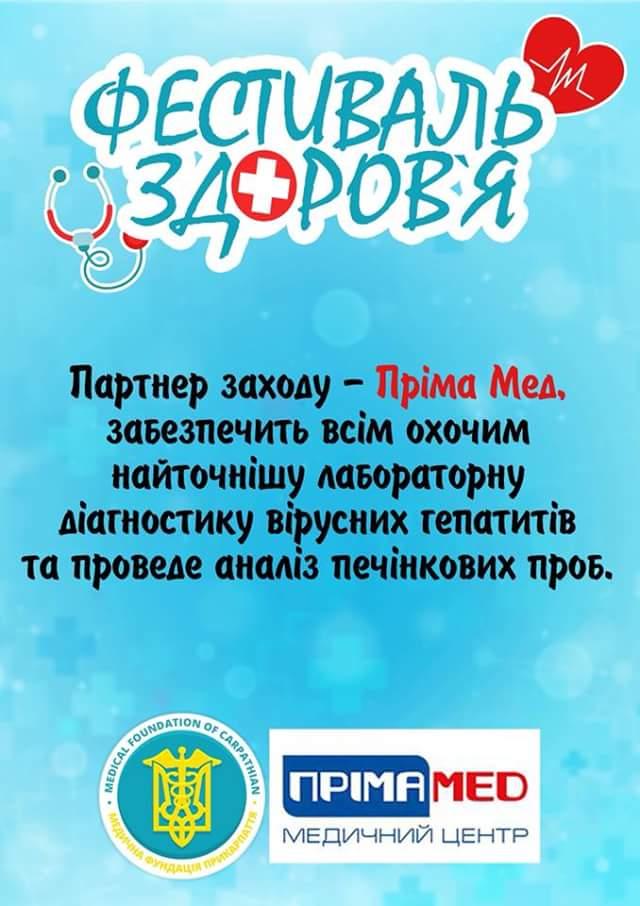 """""""Дізнайся про С"""": на фестивалі здоров"""