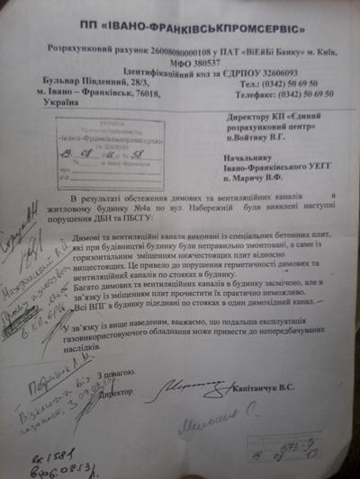 """Сумнозвісний лист ПП """"Івано-Франківськпромсервіс"""""""